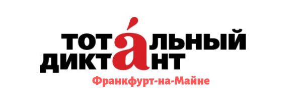 2019 лого тотальный диктант франкфурт