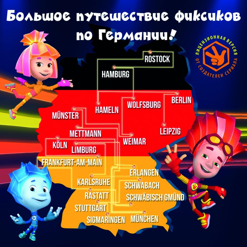 Карта тура фиксиков